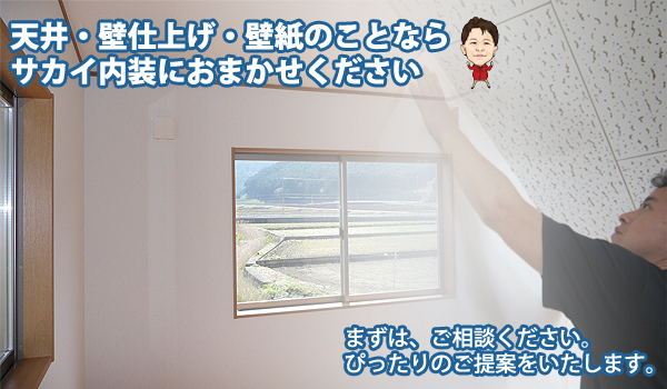 サカイ内装の天井・壁紙張替え